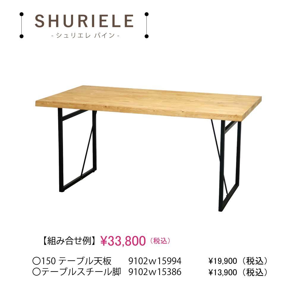 150食堂テーブル w15994w15386