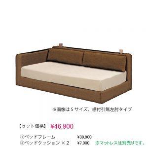 Sベッドソファー w16740w16290