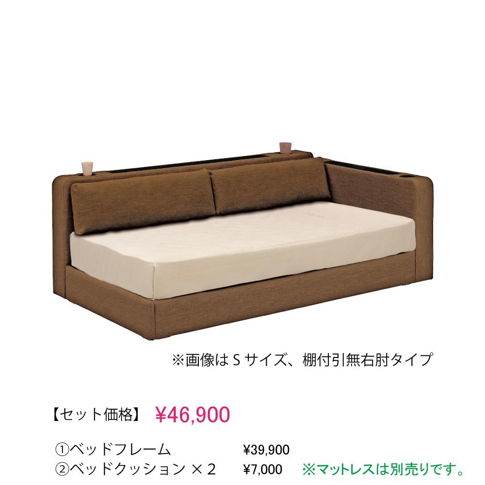 Sベッドソファー w16741w16290