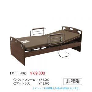 電動ベッド w06320w05576