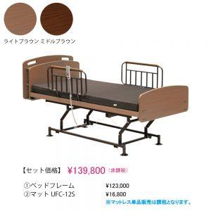 電動ベッド w04846w4862
